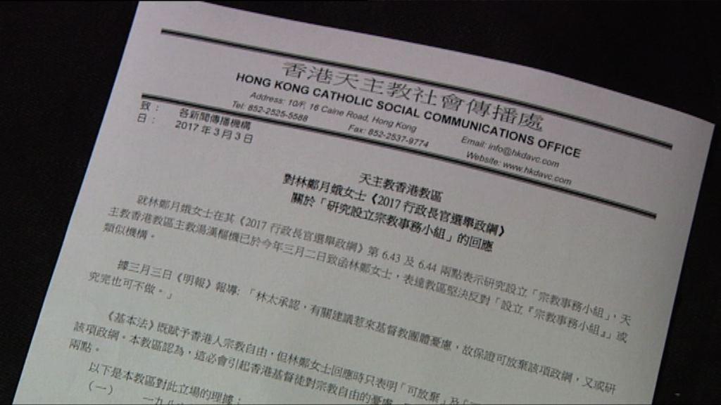 湯漢致函反對林鄭倡設宗教事務小組
