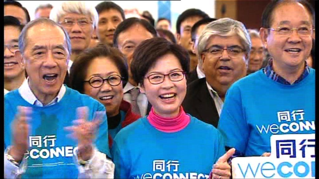林鄭月娥獲1870萬捐款