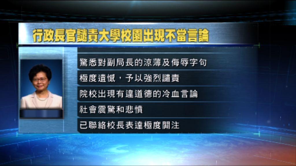 林鄭月娥譴責大學校園出現不當言論