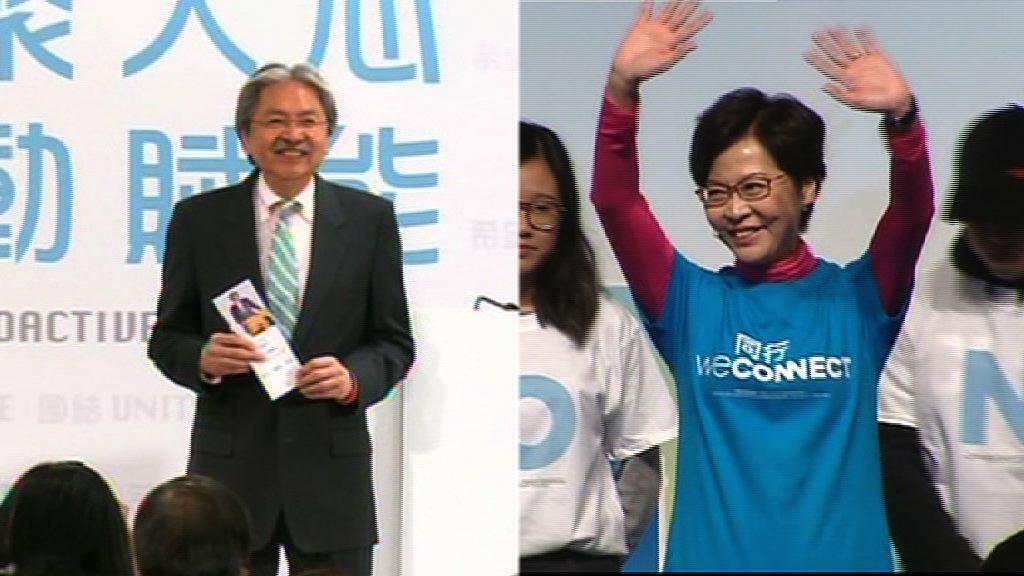 林鄭月娥及曾俊華申報特首選舉開支