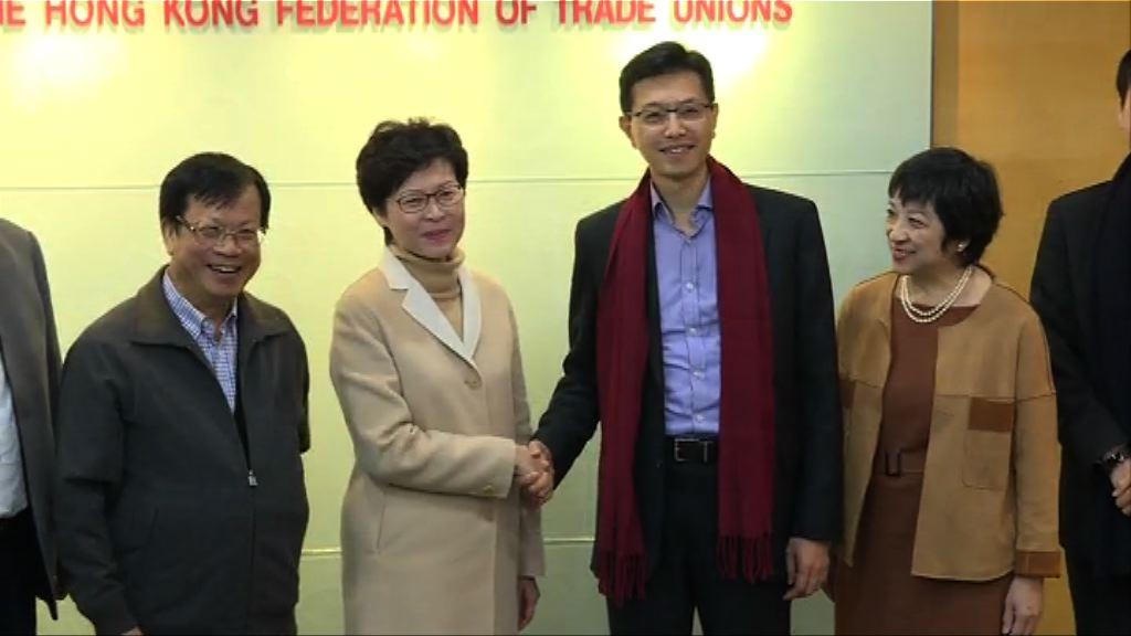 林鄭月娥與工聯會領導層會面