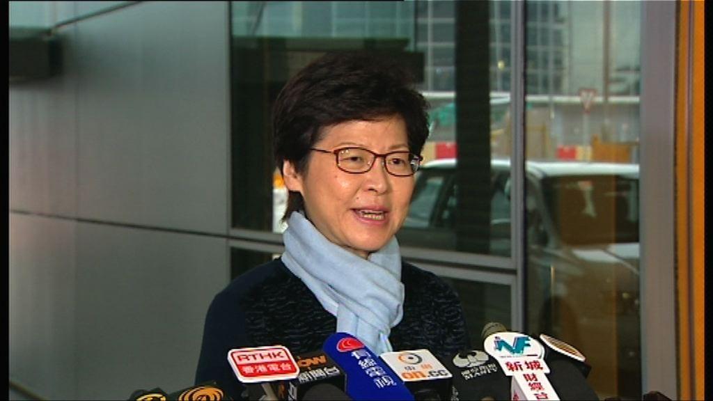 林鄭月娥:尊重現屆政府作出的決定