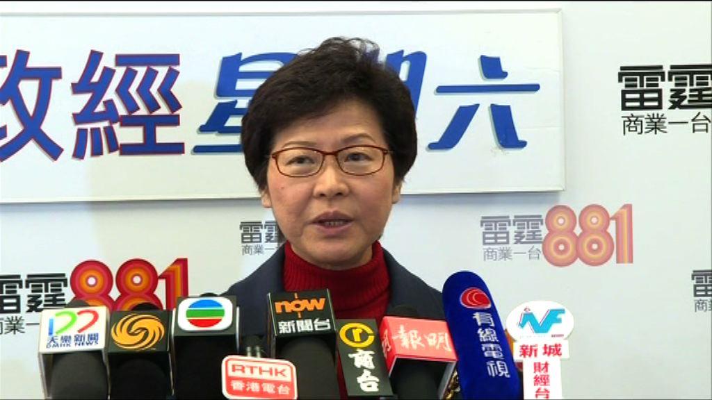 林鄭月娥:公私營合推首置上車盤