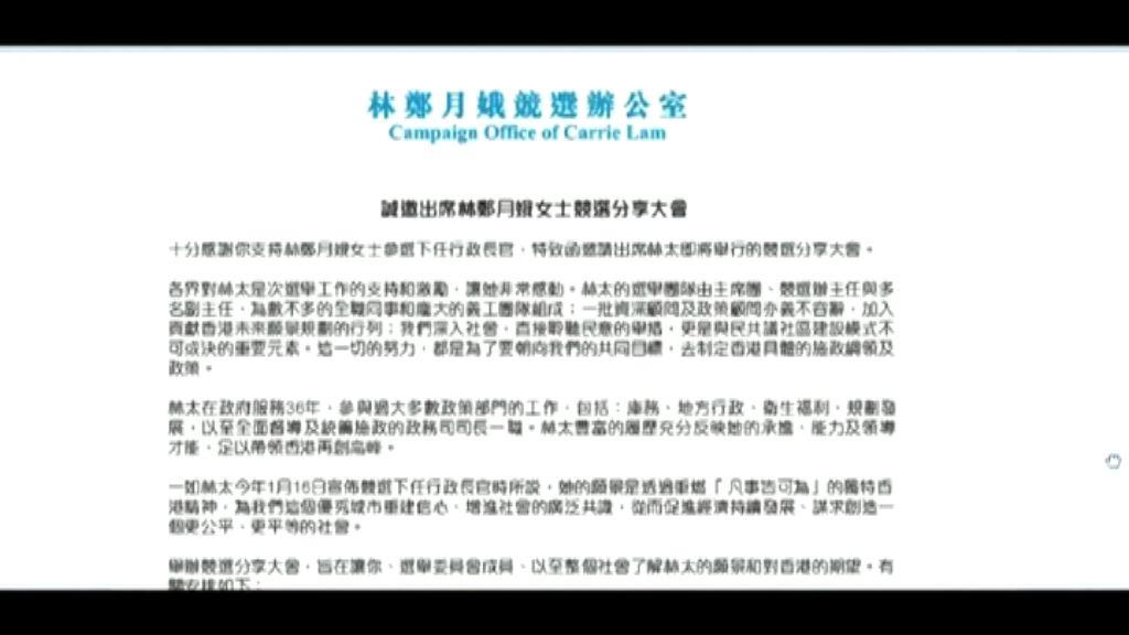 林鄭致函邀選委下周五赴分享會
