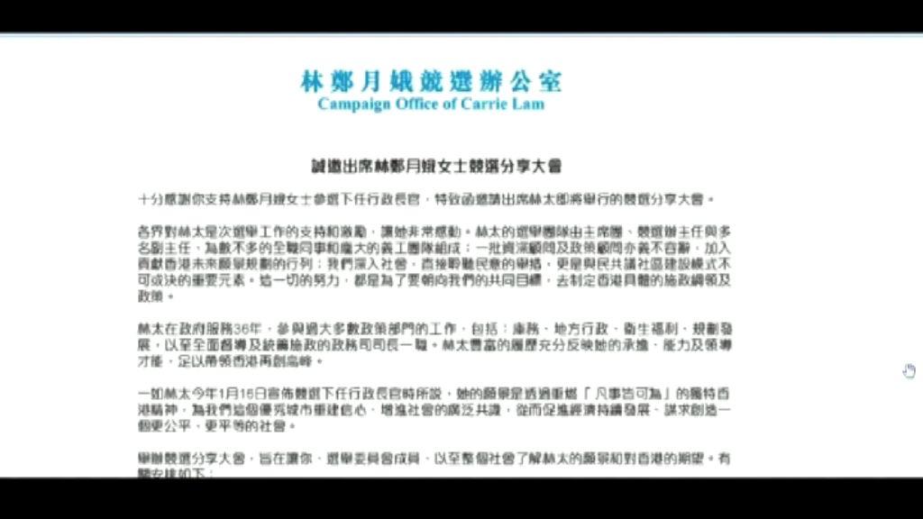 林鄭月娥邀選委下周五出席會展分享會