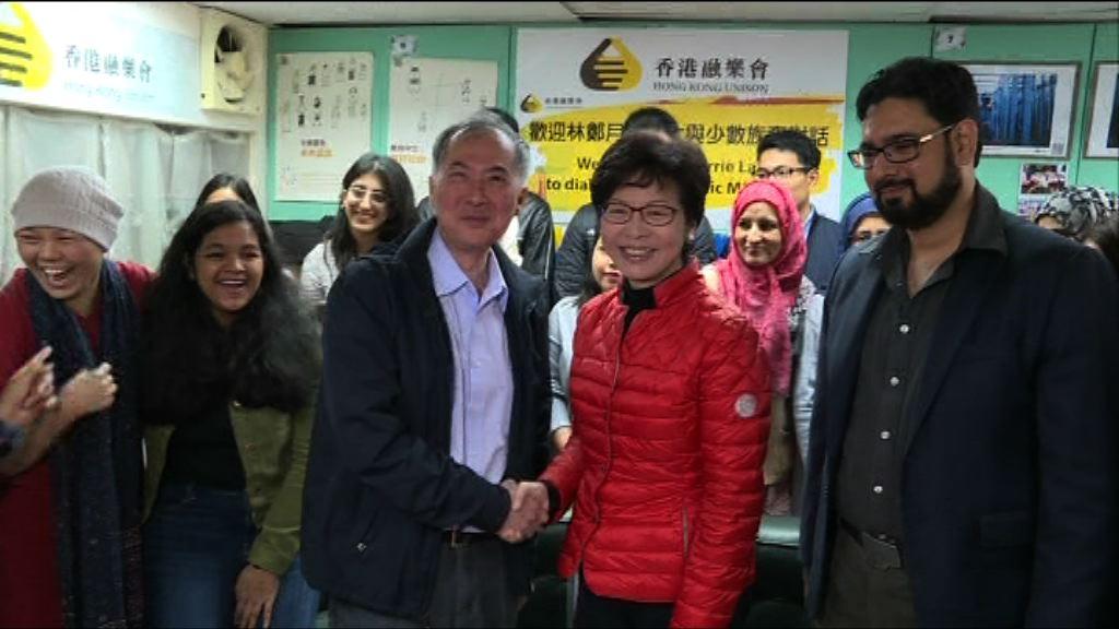 林鄭月娥與少數族裔團體見面