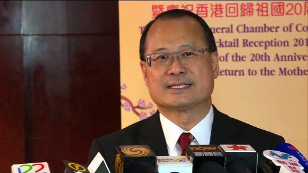 中華總商會18張提名票全提名林鄭