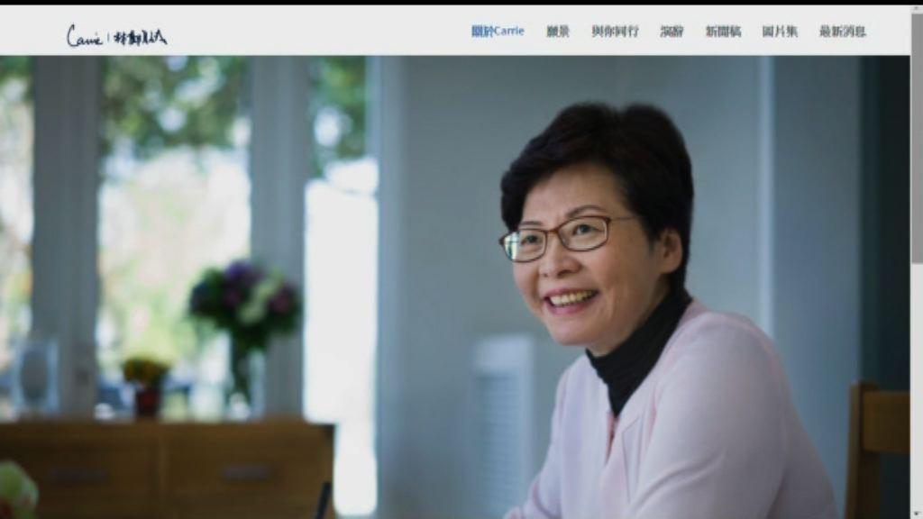 林鄭月娥競選網站啟用