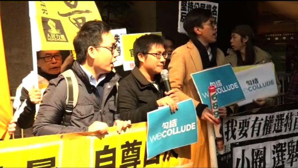 林鄭報名參選 團體到選舉辦事處示威