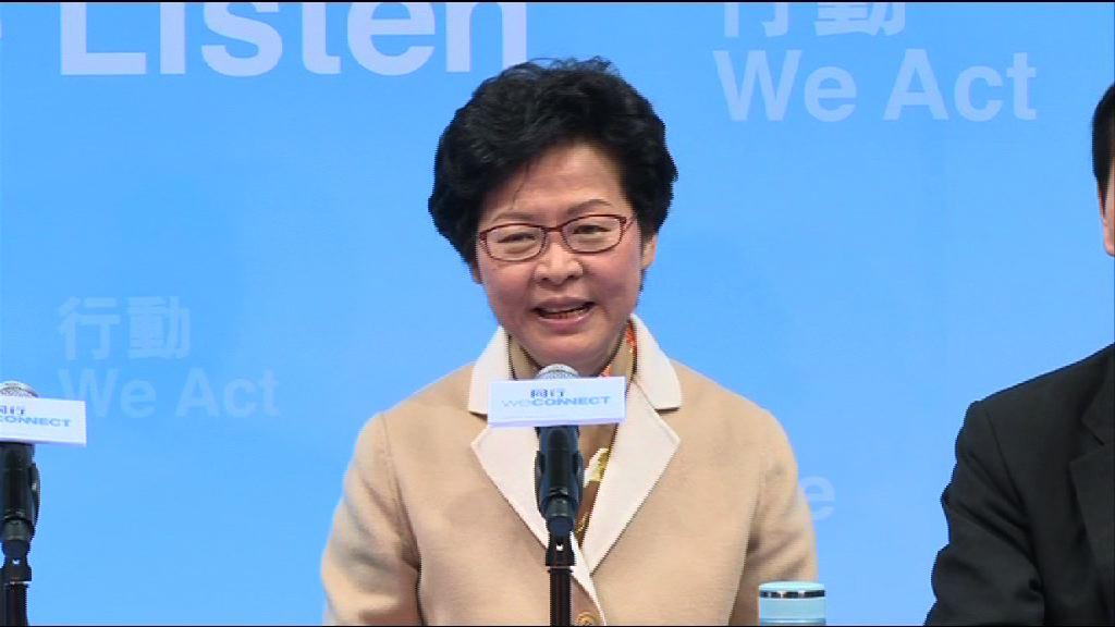 林鄭月娥公布全面政綱
