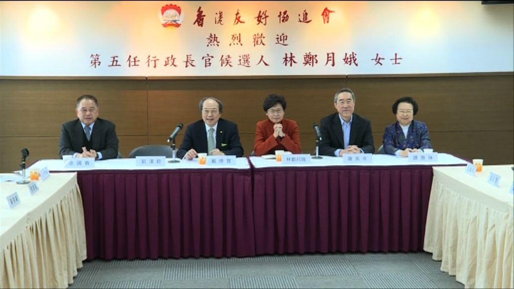 林鄭晤友好協進會選委 指三月公布完整政綱