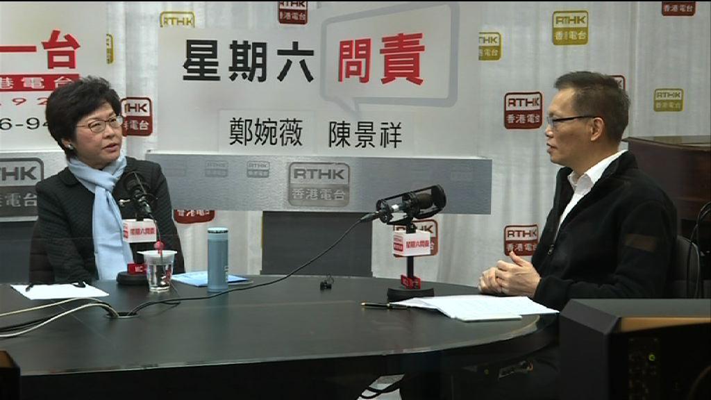 林鄭月娥稱背負不少負面標籤