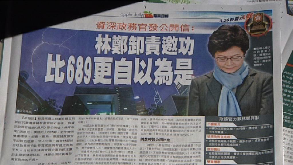 林鄭發聲明指匿名信指控無根據