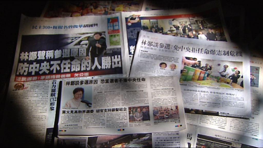 林鄭競選辦澄清不任命論無針對任何參選人