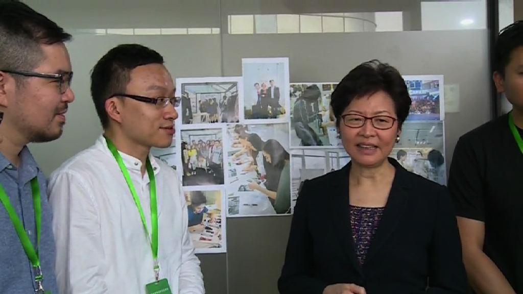林鄭月娥表示重視深港合作