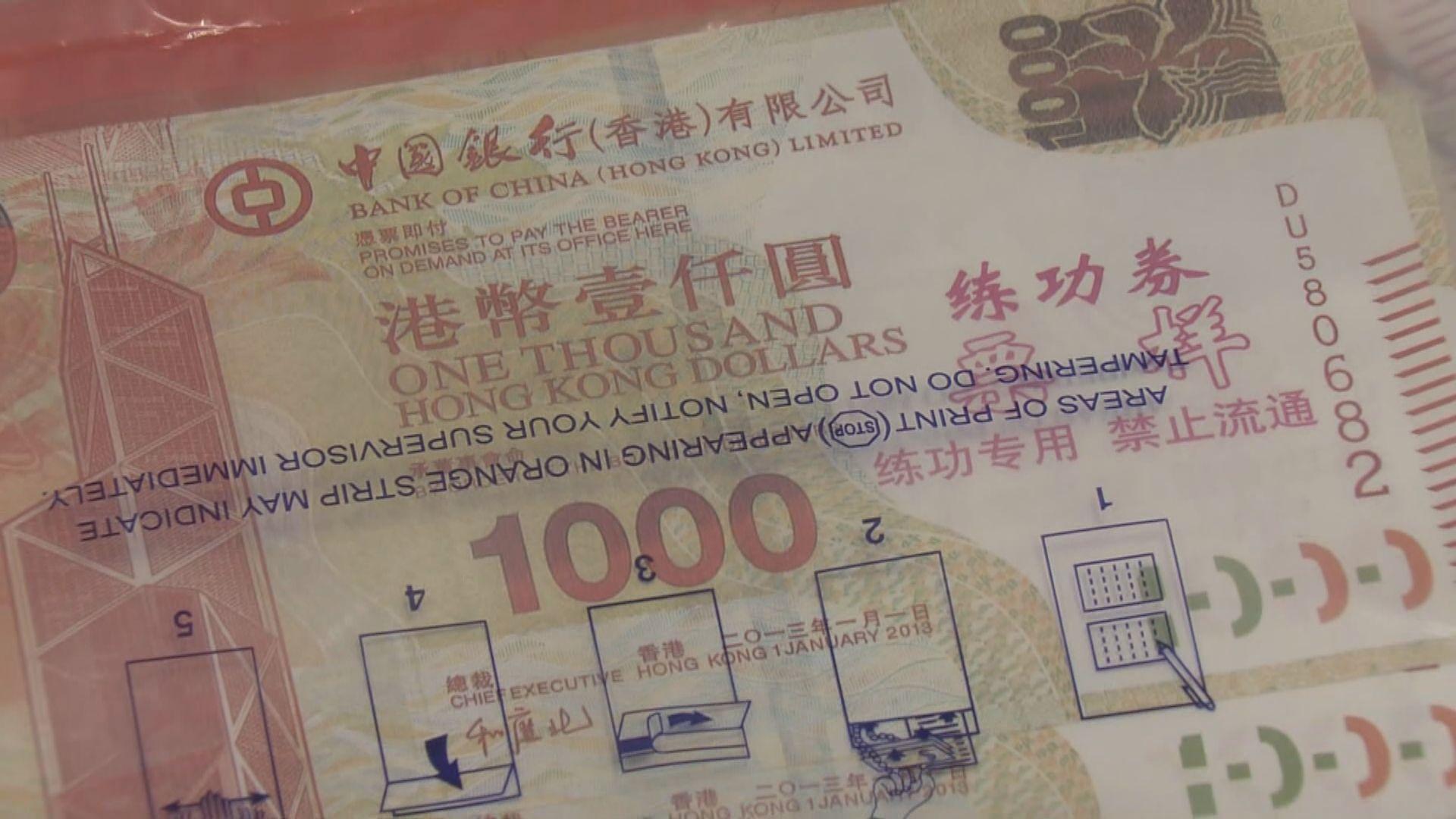 警方檢獲三十萬元偽鈔 上面印有「練功劵」字樣