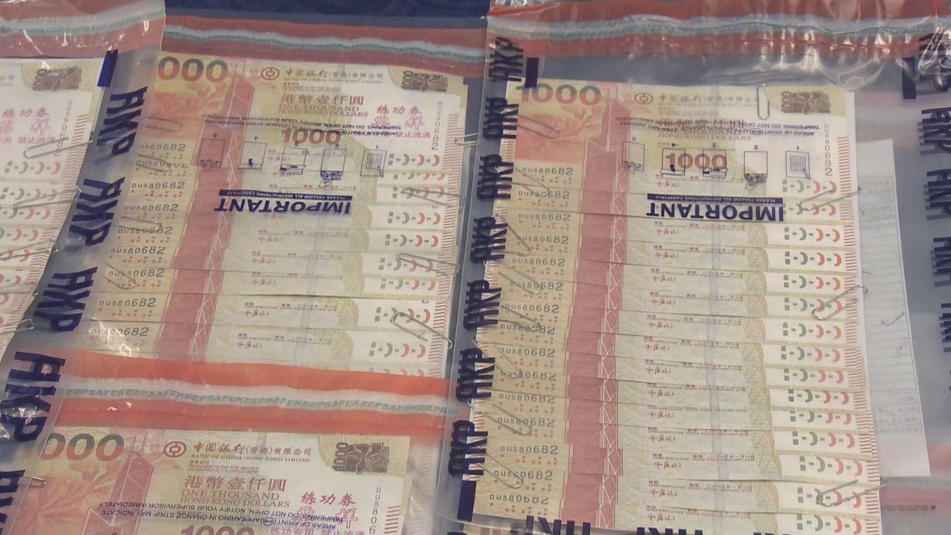警方檢獲三十萬元偽鈔 相信流入市面情況有限
