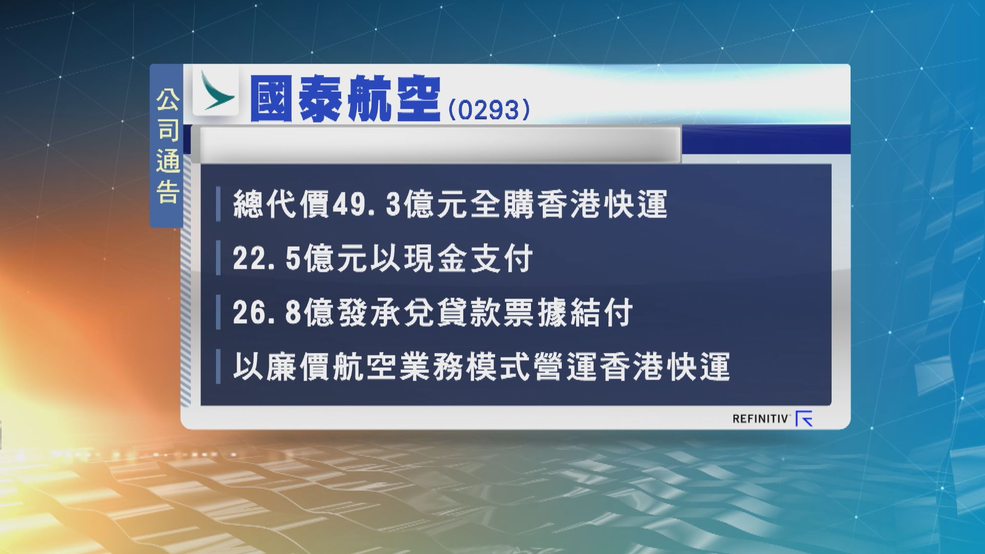 國泰航空49.3億元全購香港快運