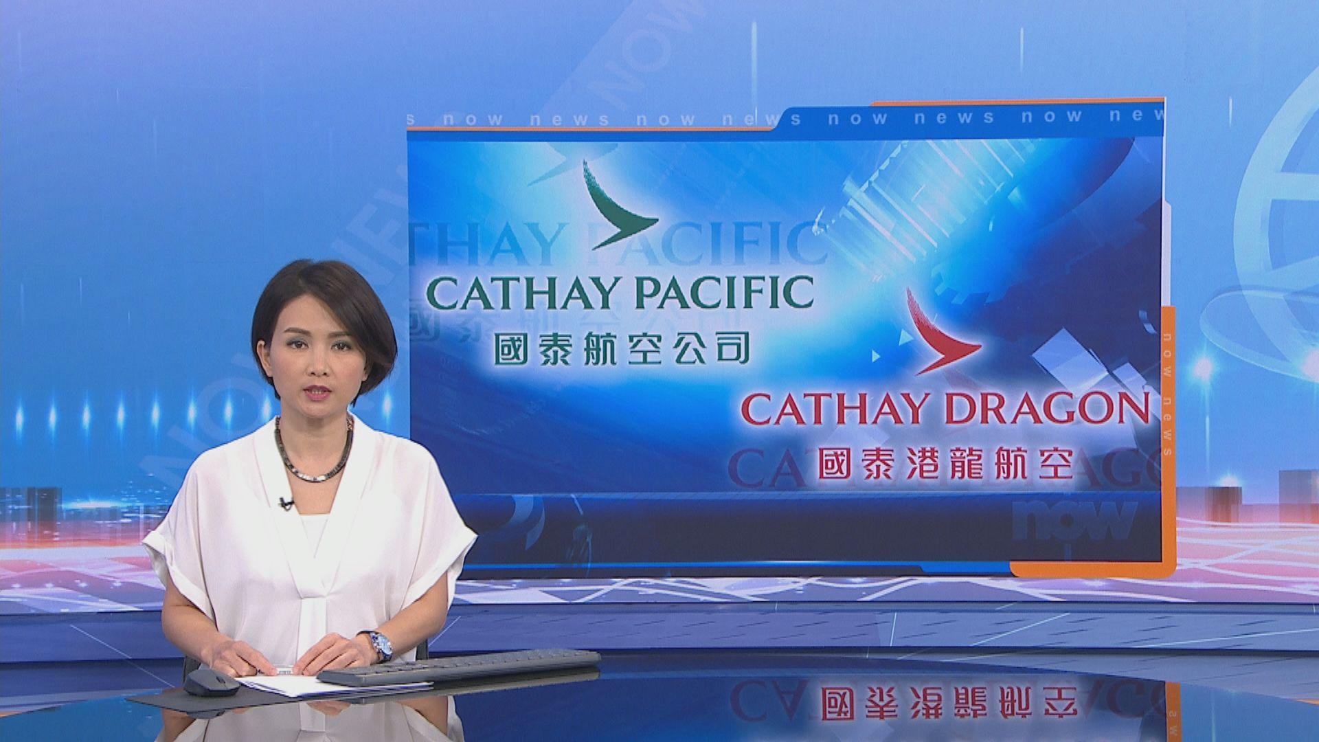國泰航空、國泰港龍不申請第二輪「保就業」計劃