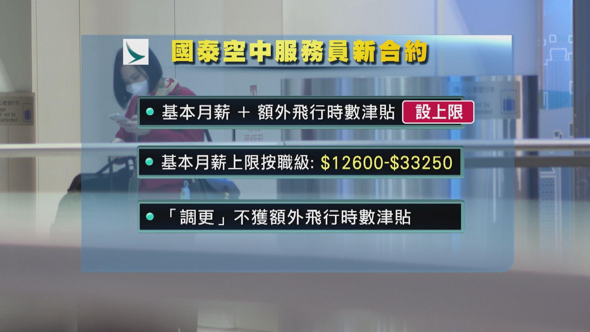 國泰留任員工須簽新合約 部分減薪幅度高達四成