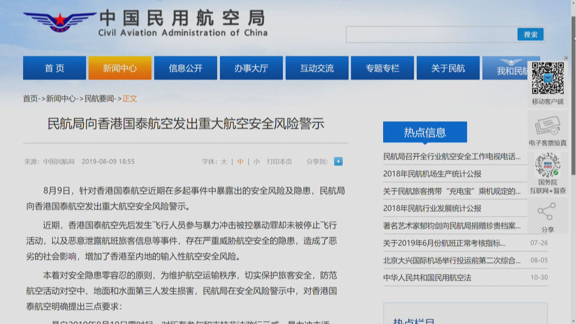 民航局要求國泰參與非法示威人員停飛內地航班