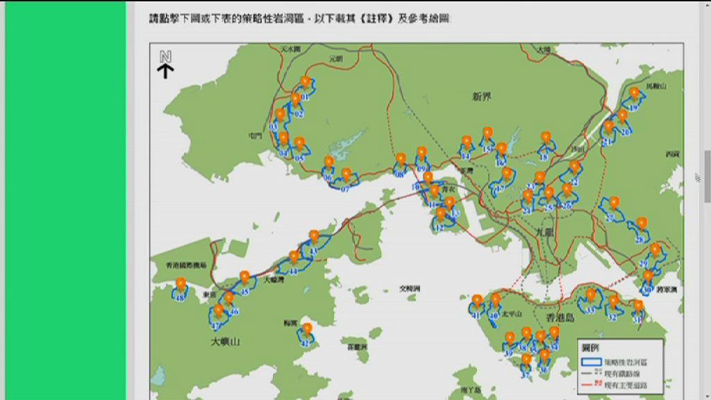 政府公布48個岩洞建議用途