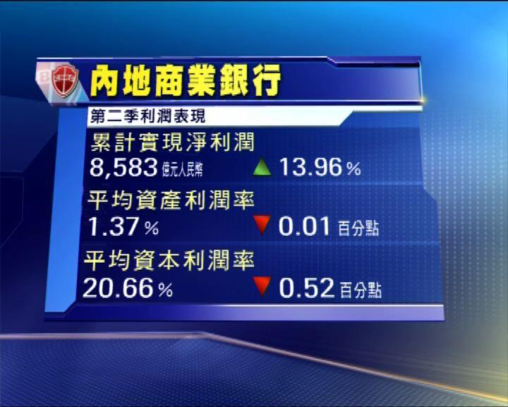 內地商銀第二季盈利按年增近14%