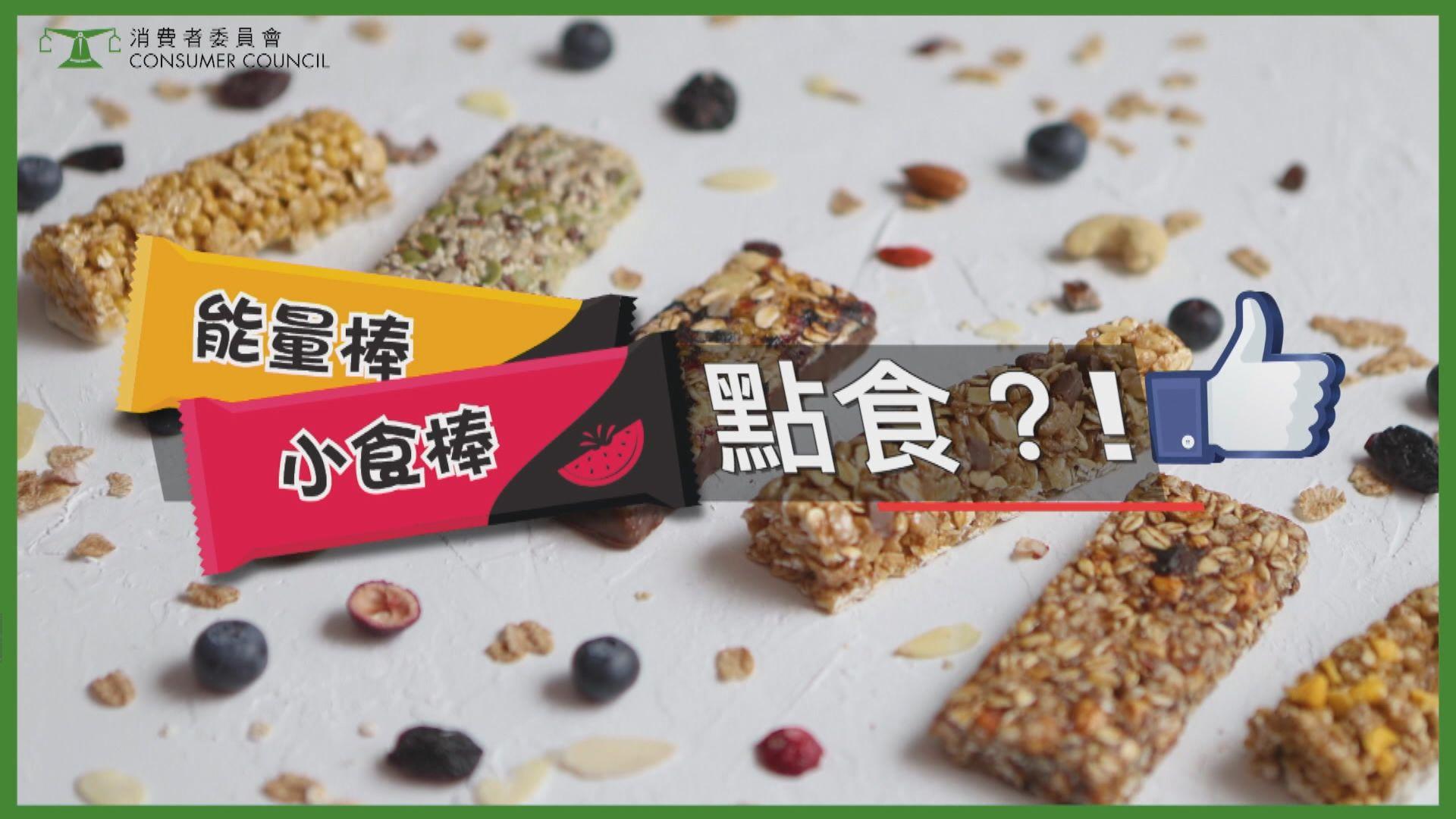 九成能量棒及小食棒達高糖標準 消委會籲適量進食