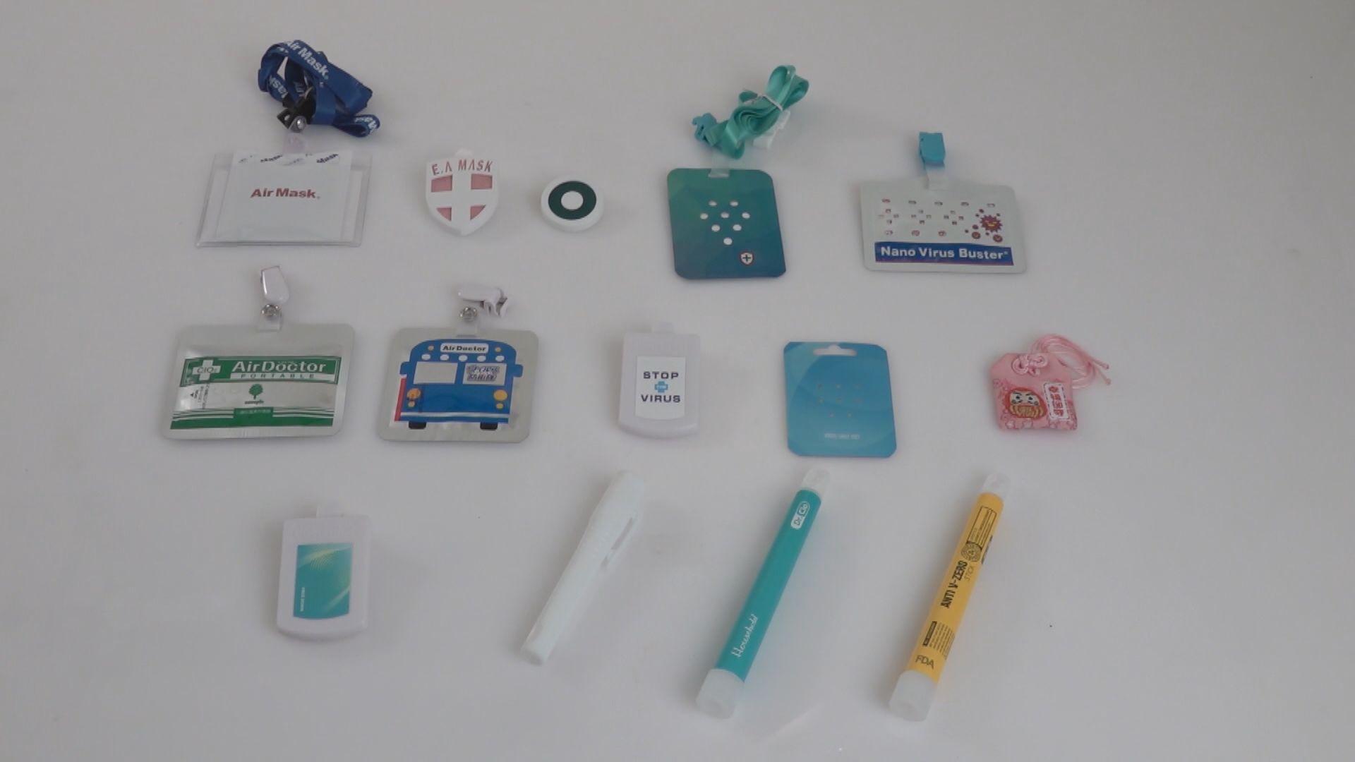 消委會測試除菌掛卡掛章 部分只適用於特定環境