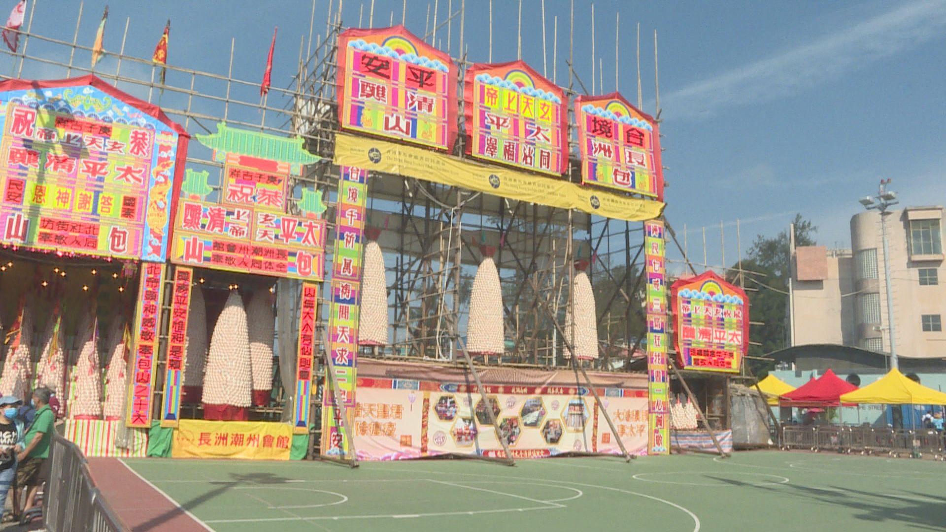 長洲太平清醮連續兩年取消飄色巡遊及包山嘉年華