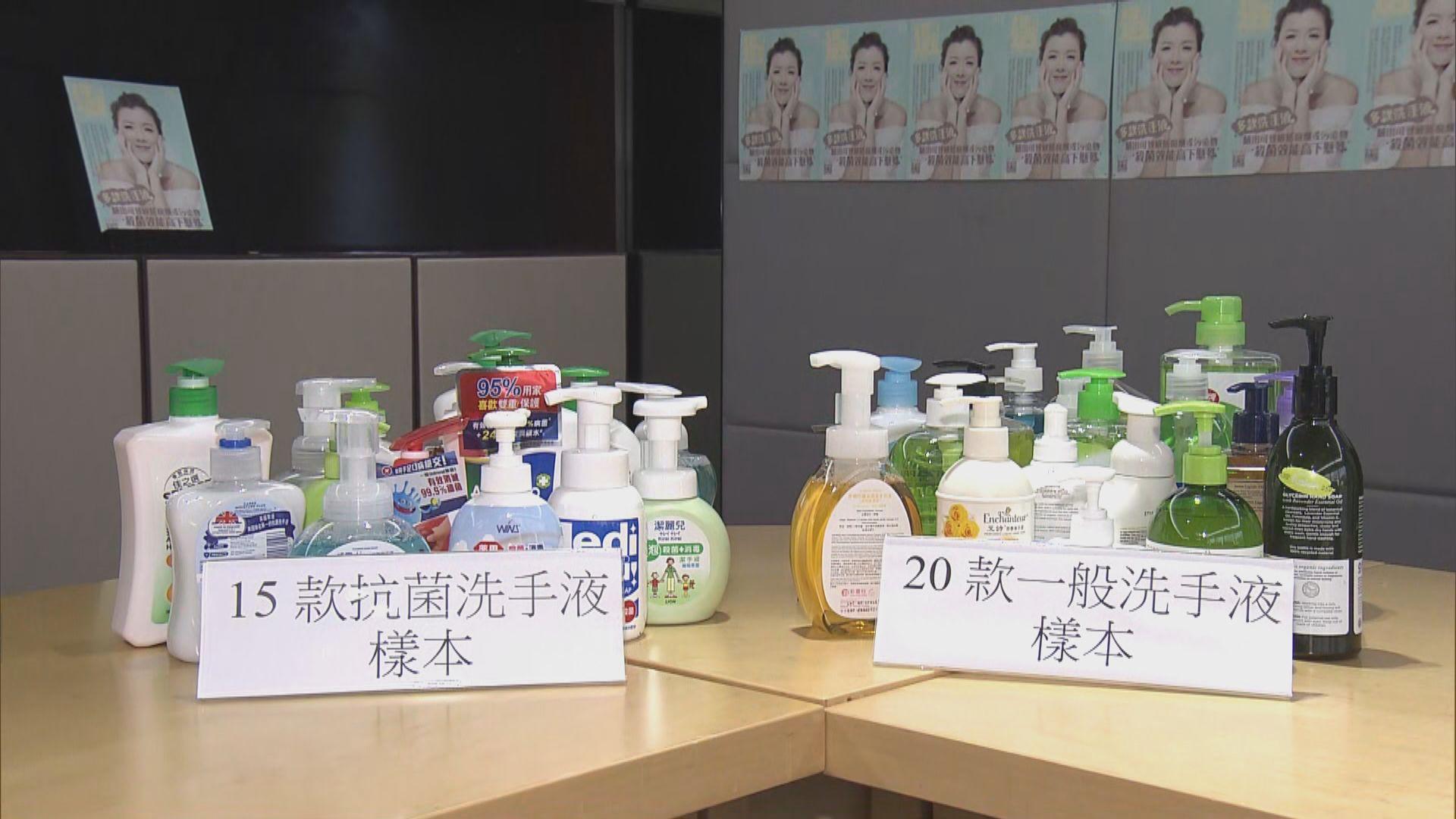 消委會:部分抗菌洗手液含可致敏防腐劑