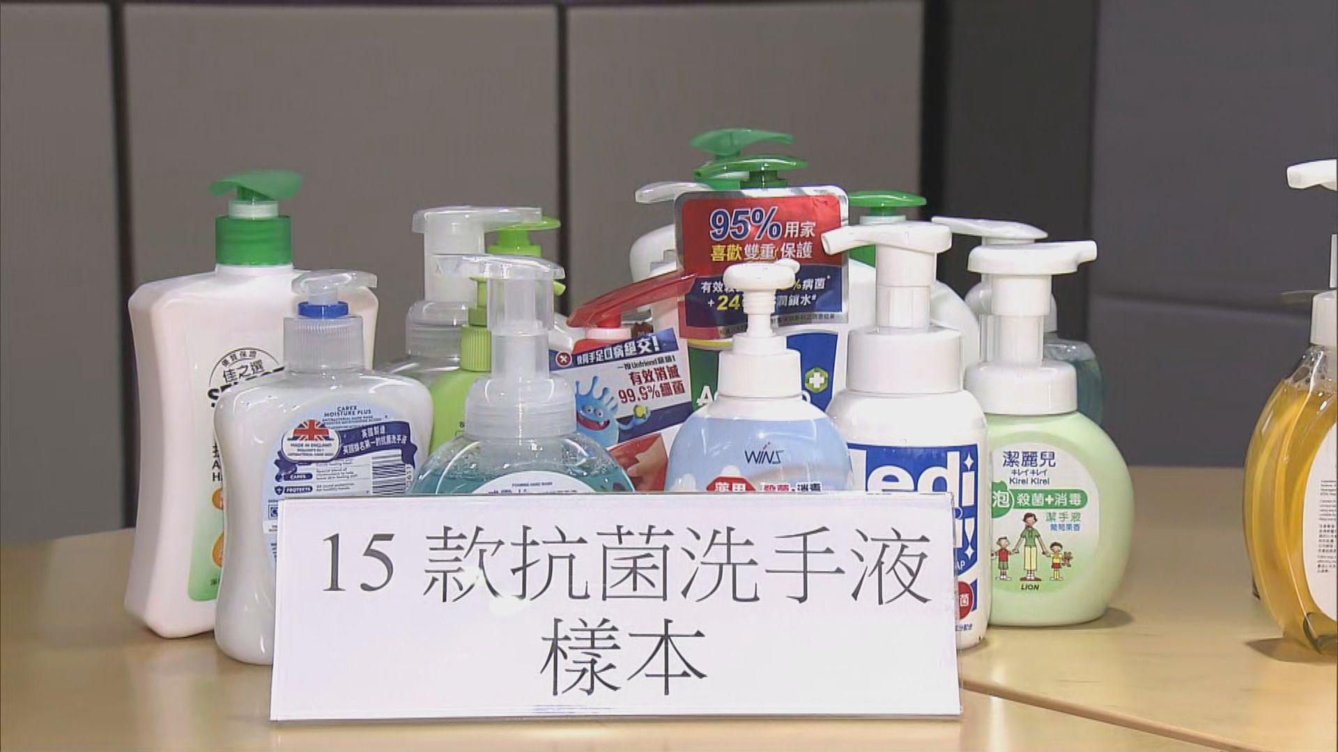 消委會:部分抗菌洗手液功效未達標