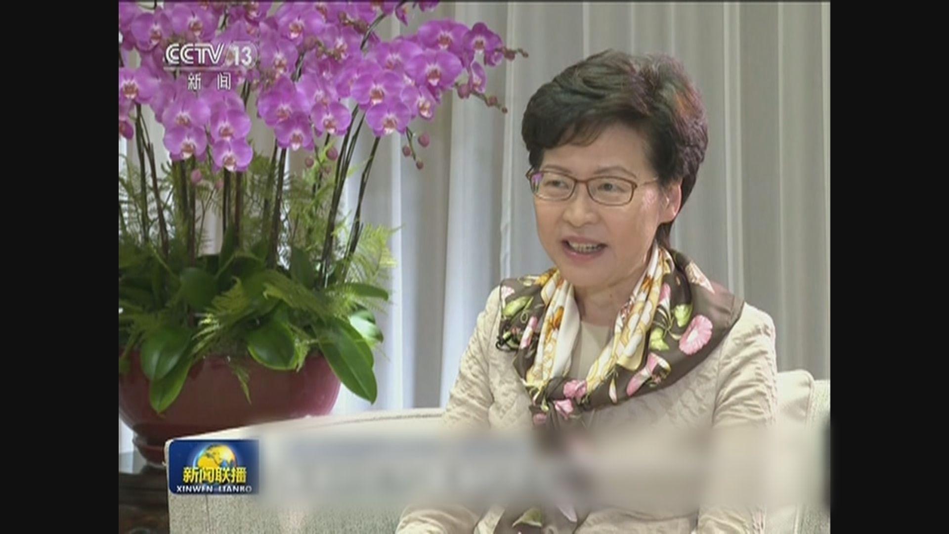 林鄭接受央視訪問 指港區國安法令香港長期繁榮穩定