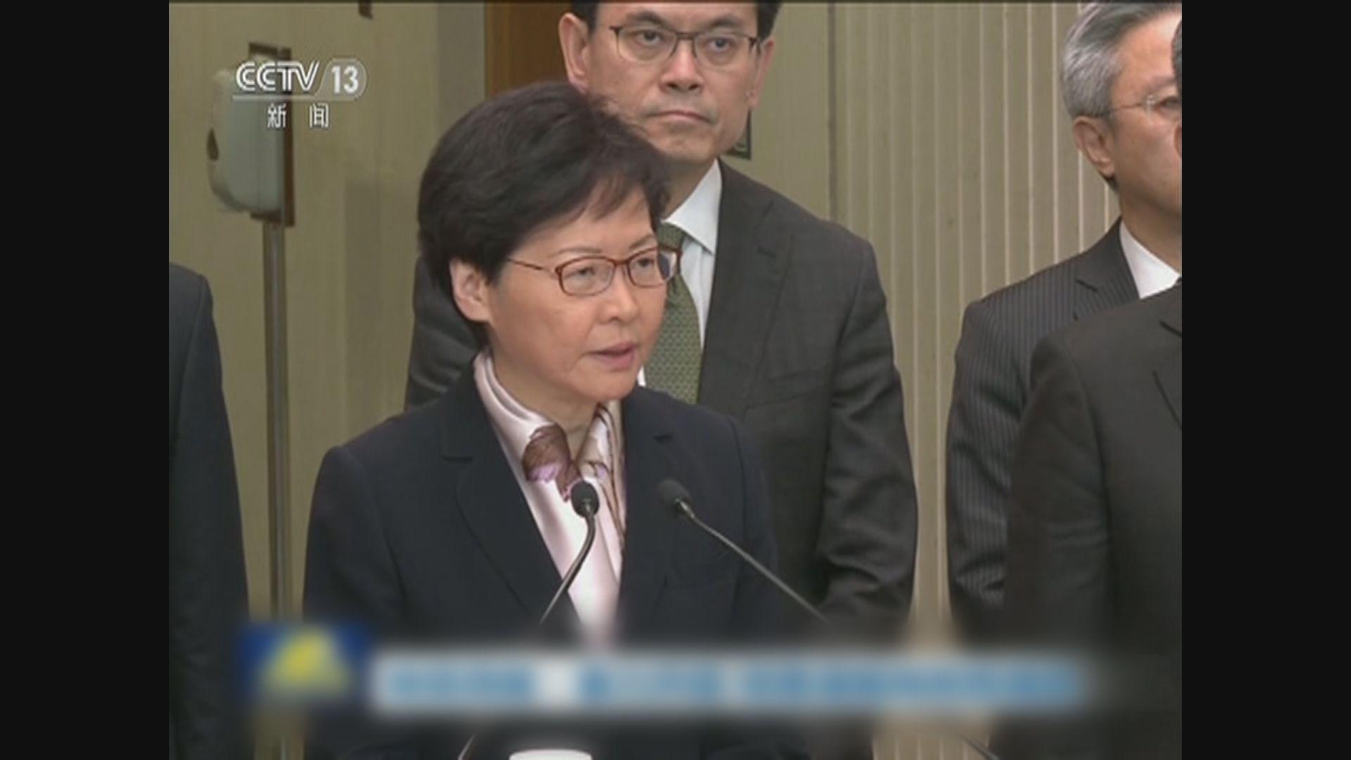 央視《新聞聯播》報道林鄭月娥記者會內容