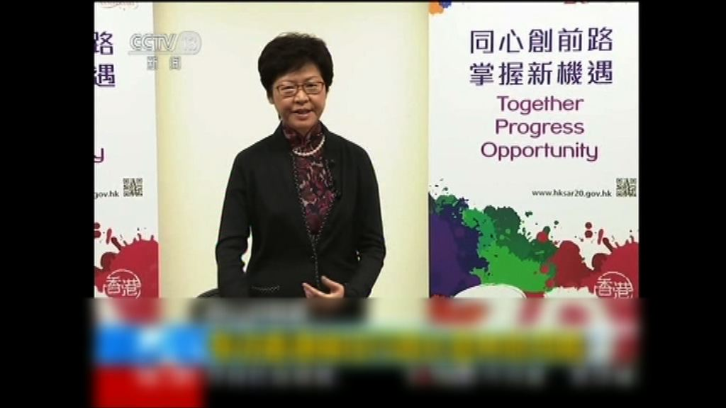 林鄭:幼兒階段起培養「我是中國人」概念