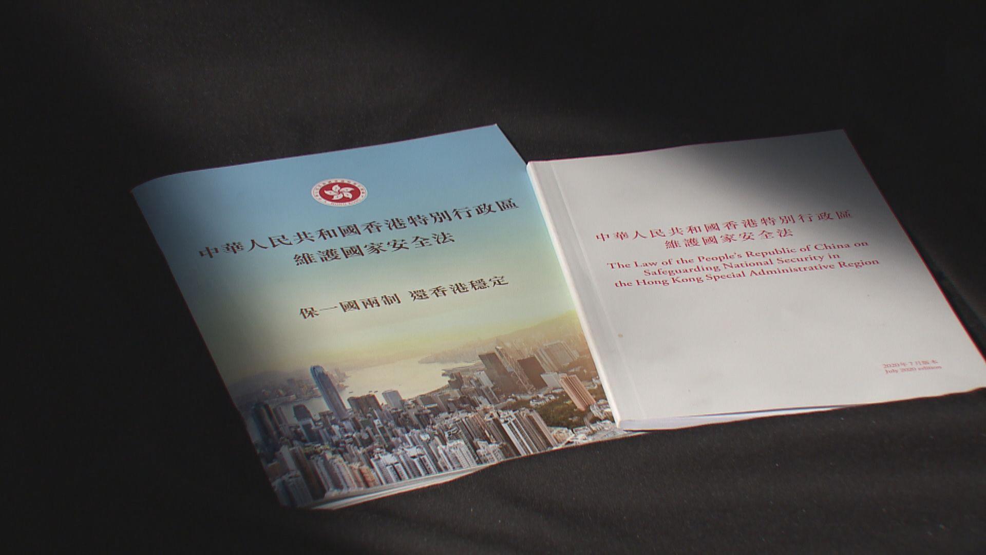 【回應支聯會綱領】林鄭:國安法列明推翻破壞中國憲法確立的制度都屬違法