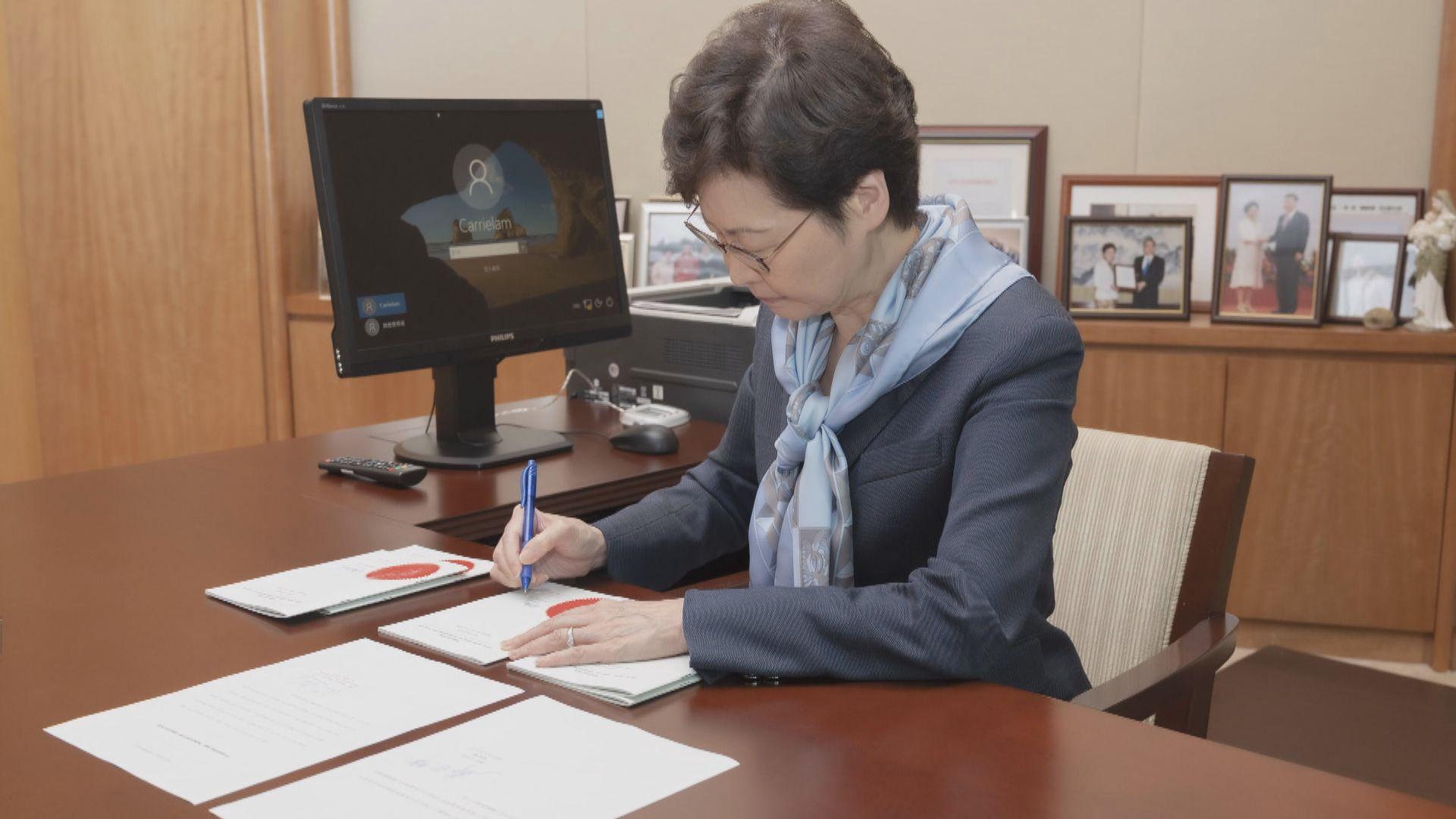 林鄭月娥簽署國歌條例 周五刊憲生效