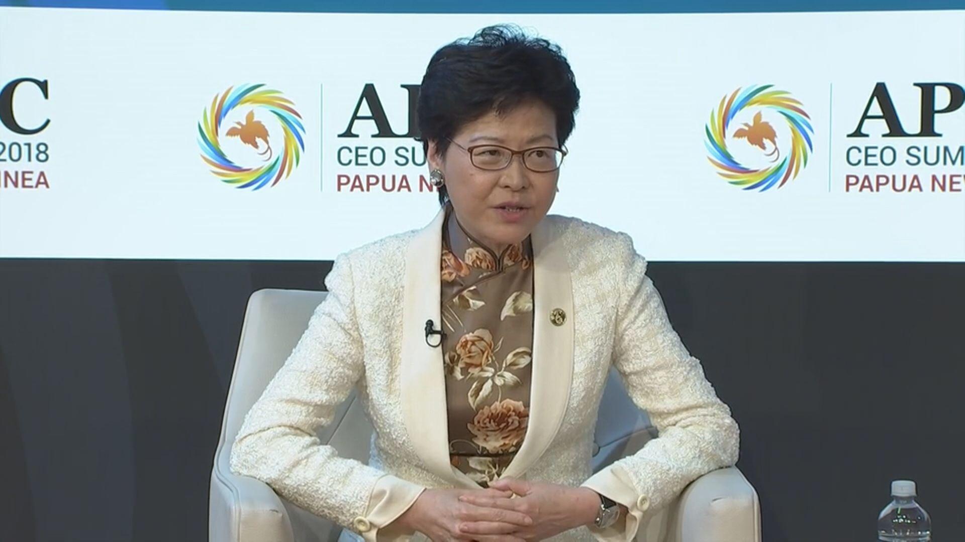 林鄭月娥出席亞太經會組織領導人峰會
