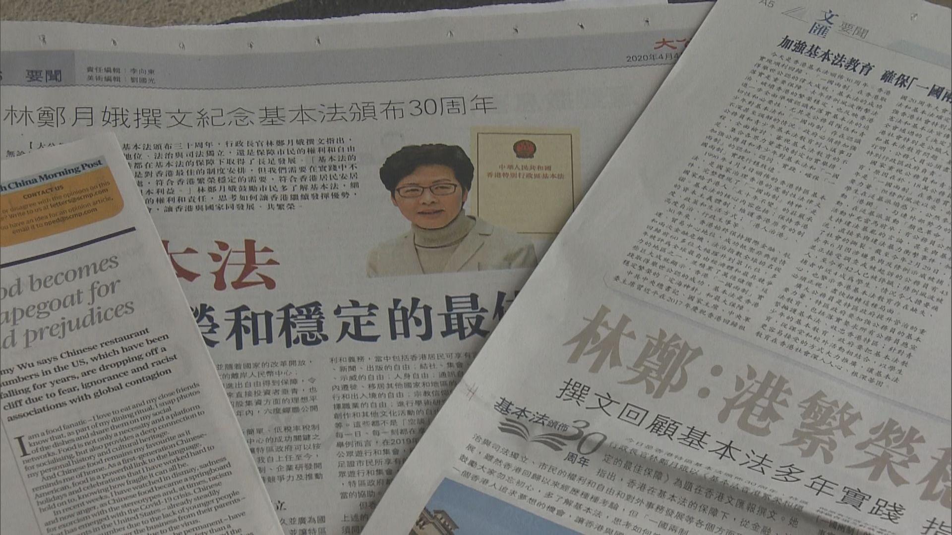 林鄭月娥:實踐證明一國兩制是香港最佳制度安排