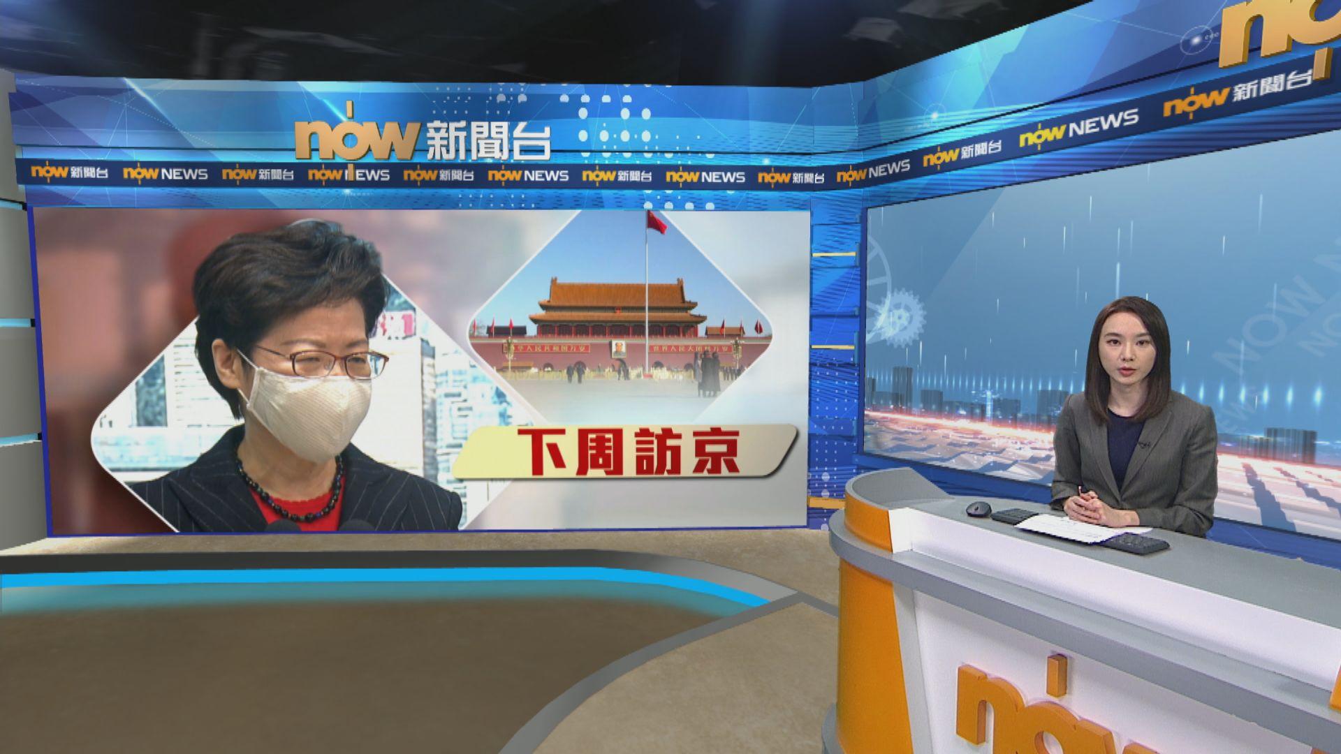 林鄭月娥下周訪京 強調此行談經濟為主
