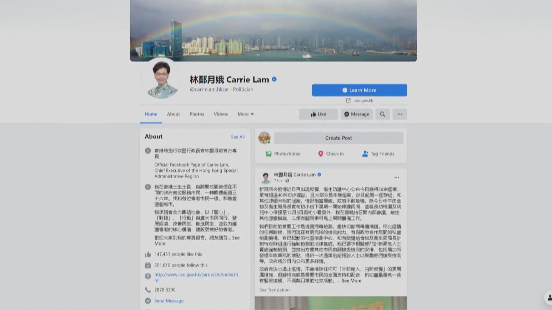 林鄭月娥指疫情嚴峻 不排除任何更嚴厲措施