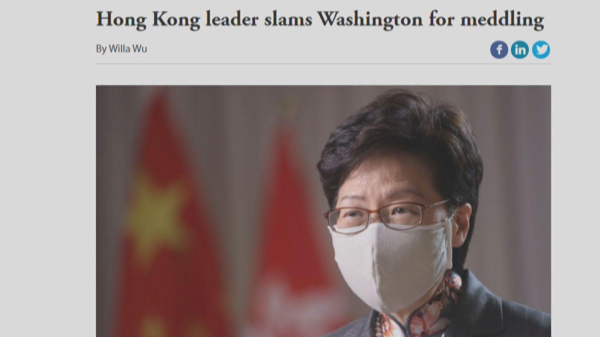 林鄭月娥:港區國安法是履行一國兩制最重要突破