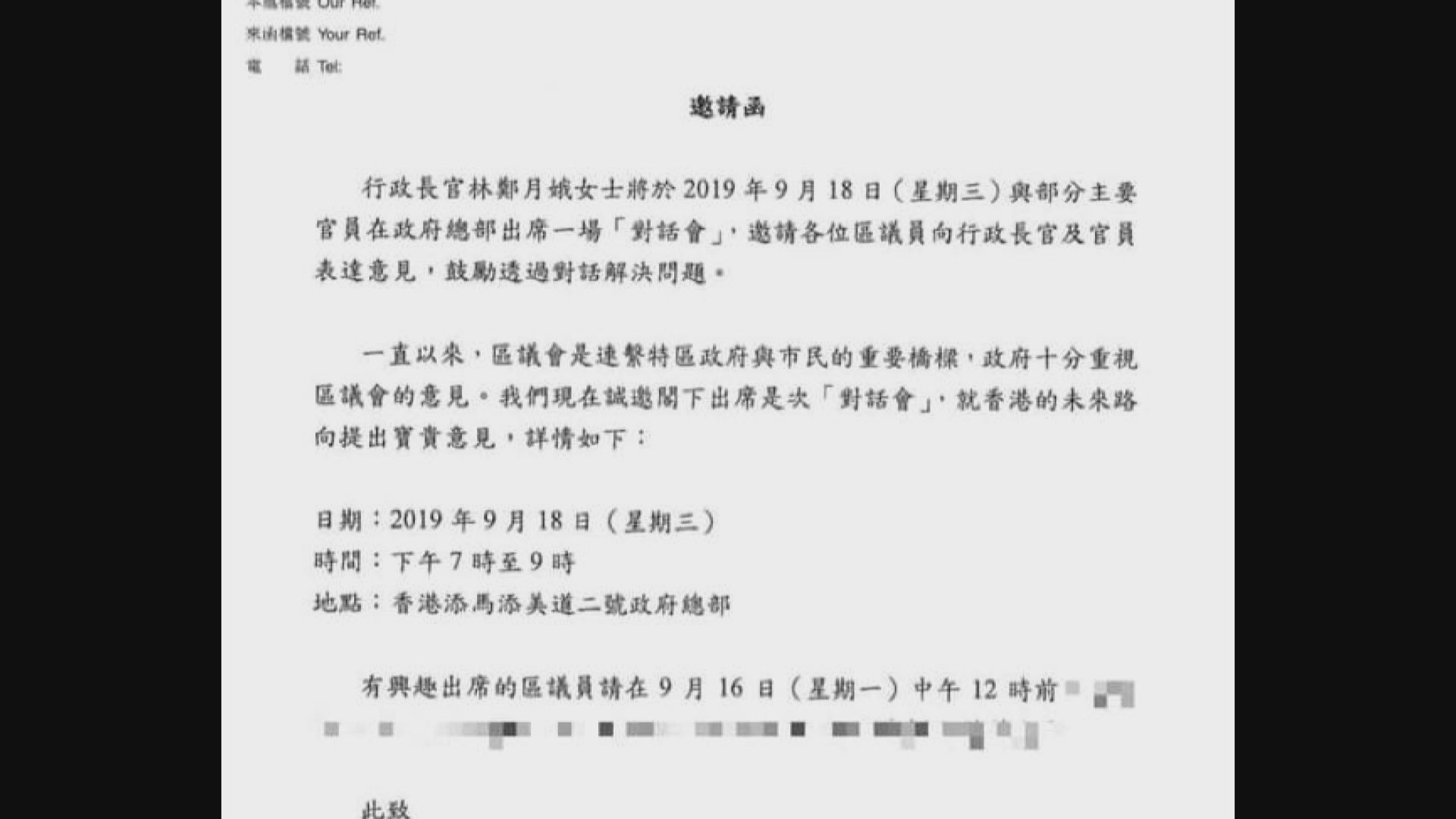 林鄭邀區議員下周三對話就香港未來提意見