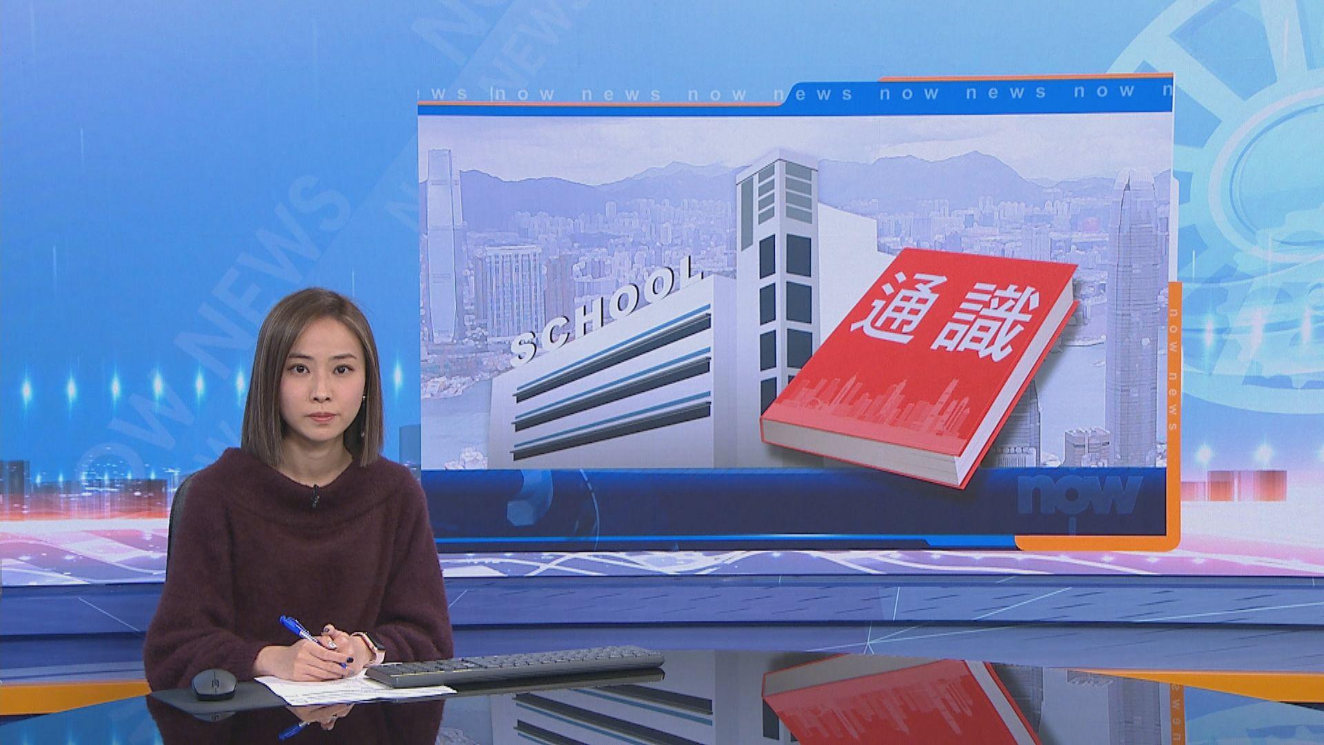 通識科新課程逾半與國家發展有關 林鄭否認是國教科
