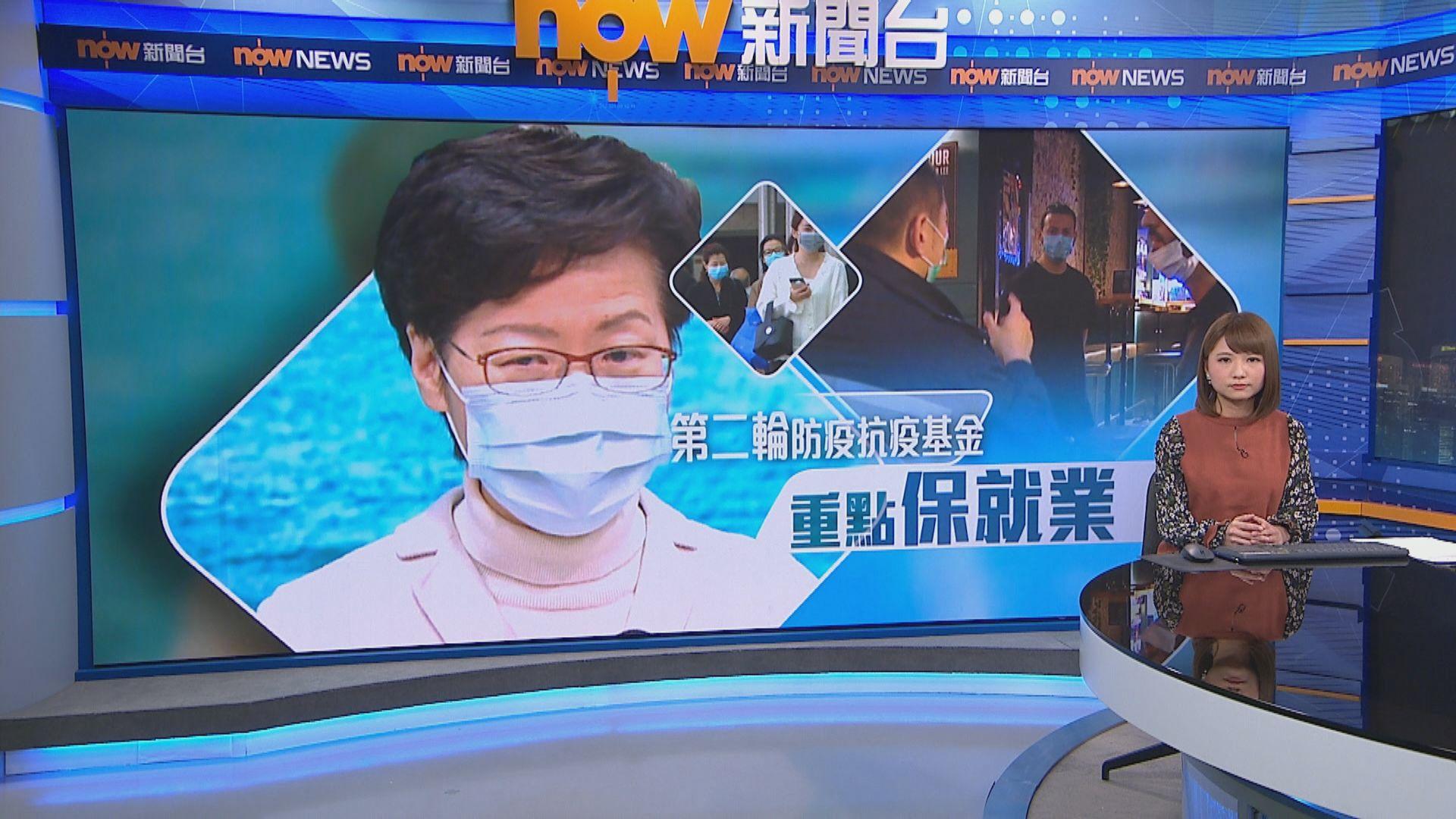 林鄭月娥:第二輪防疫基金目標保就業