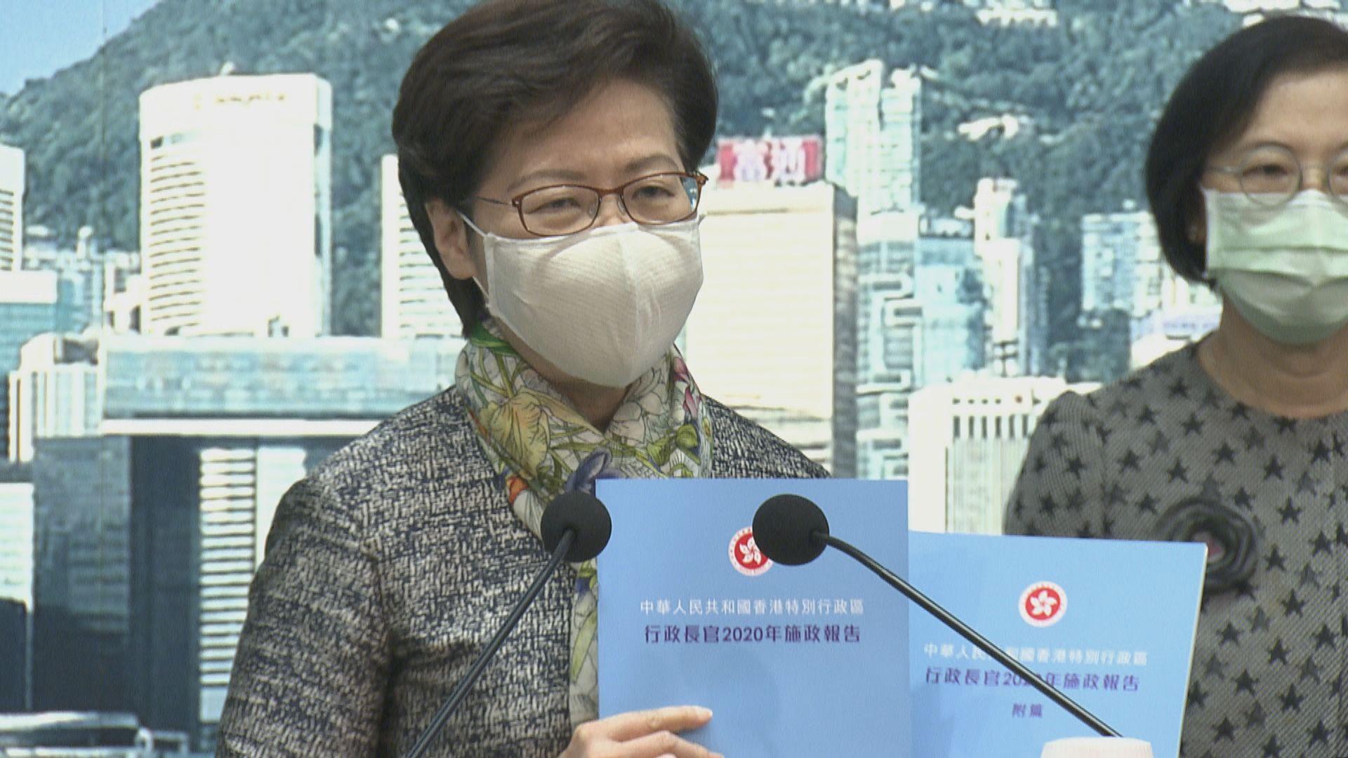 林鄭明日公布任內第四份施政報告 透露約二百項新措施