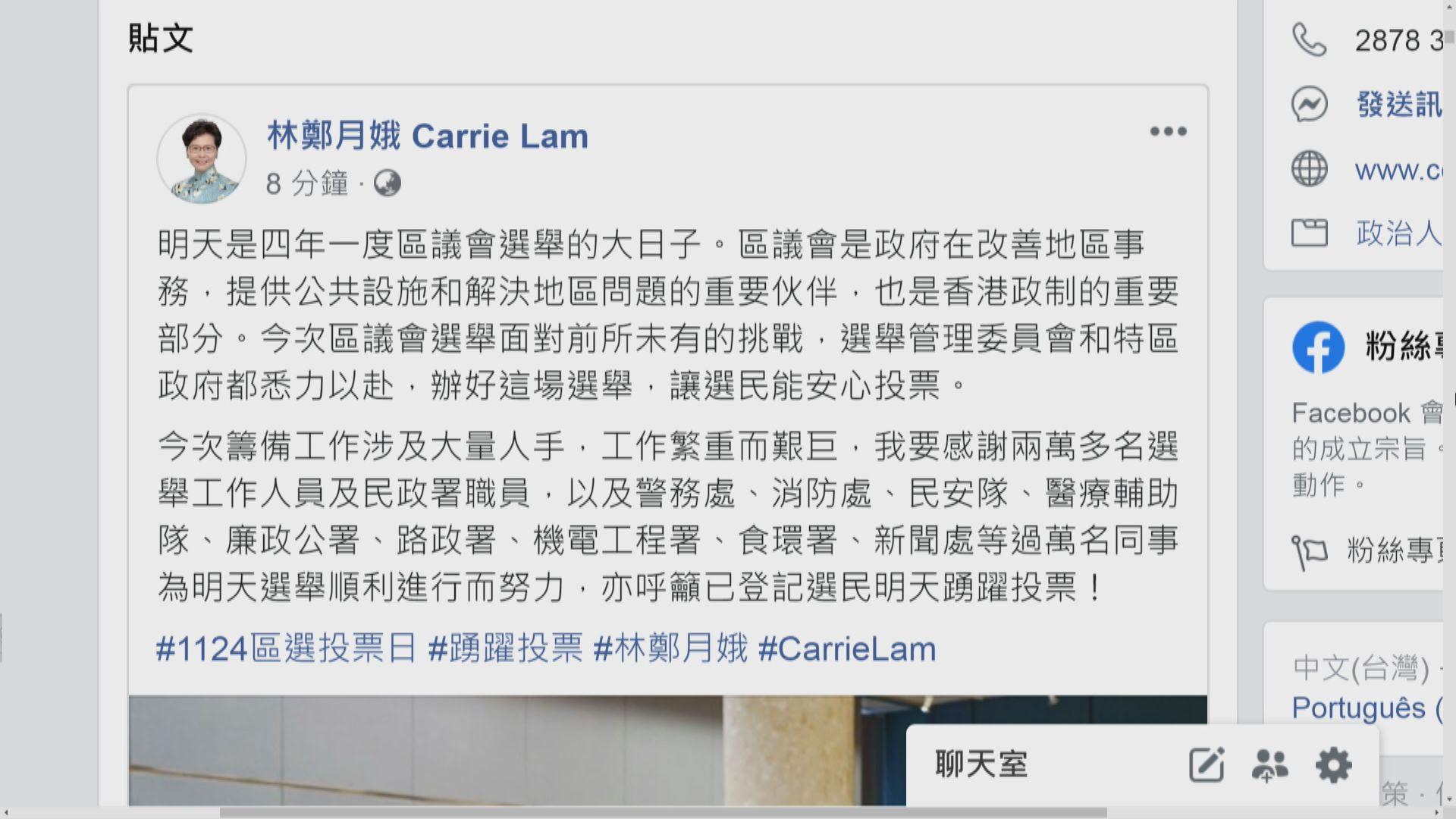 林鄭:區選面對前所未有挑戰 籲踴躍投票