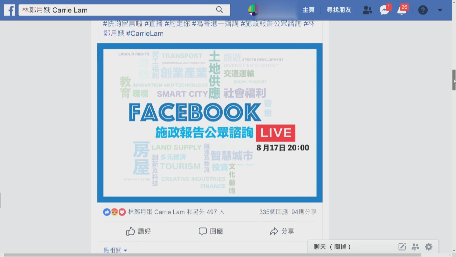 林鄭今晚FB直播 網民促改善住屋削單程證
