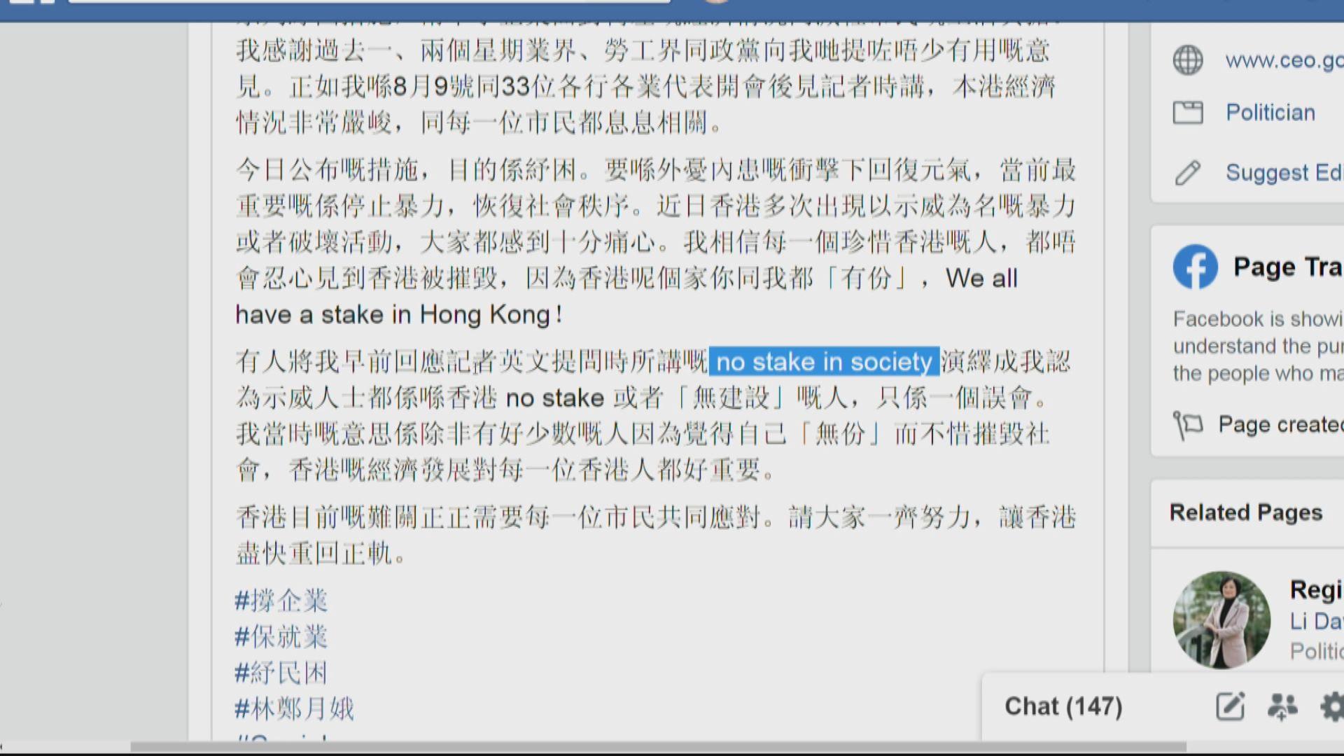 林鄭月娥解釋指示威者「No Stake」的言論