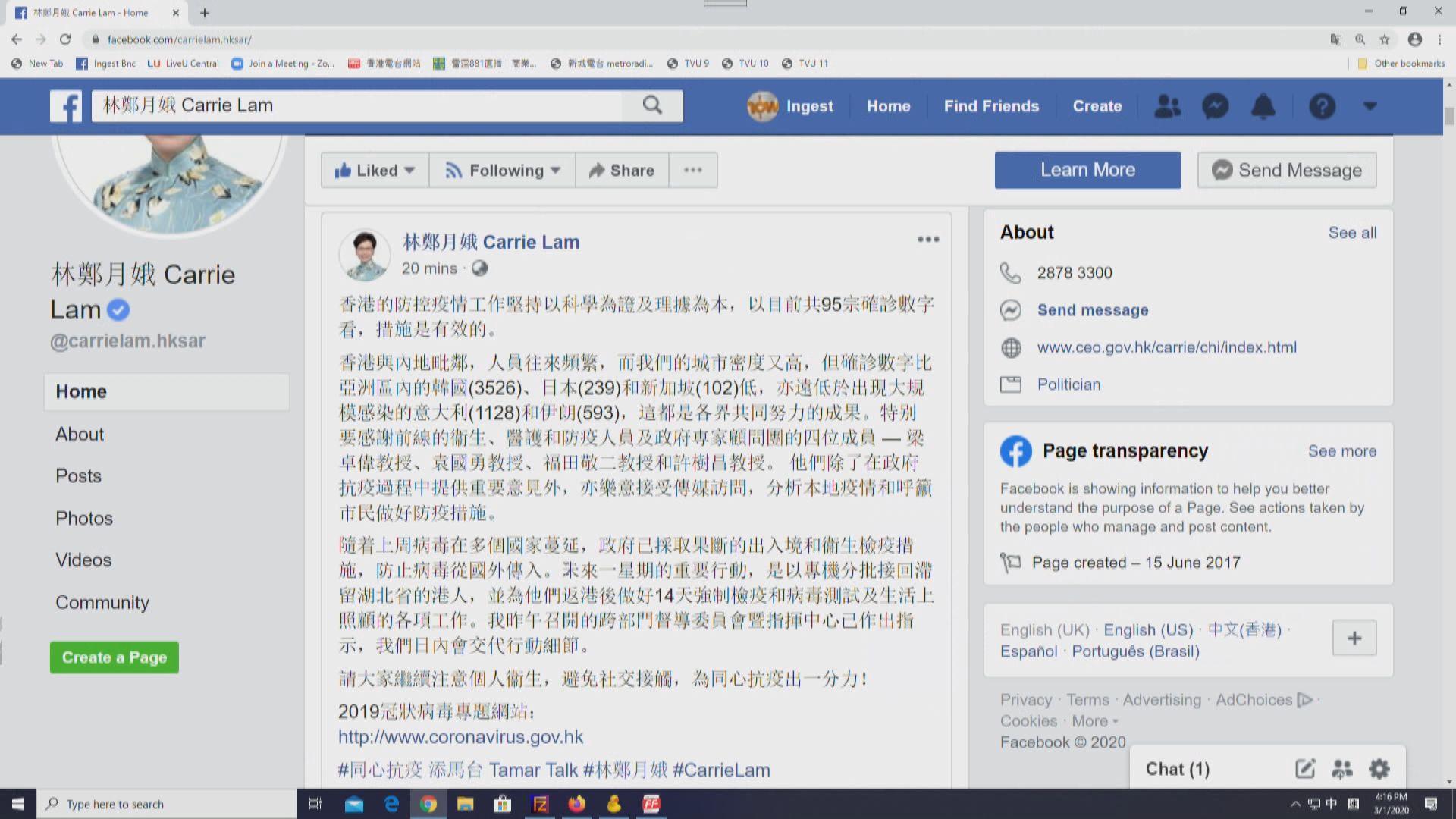 林鄭指日內會交代接回滯留湖北港人行動細節